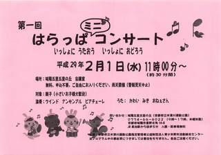 0201ミニコンサート.jpg